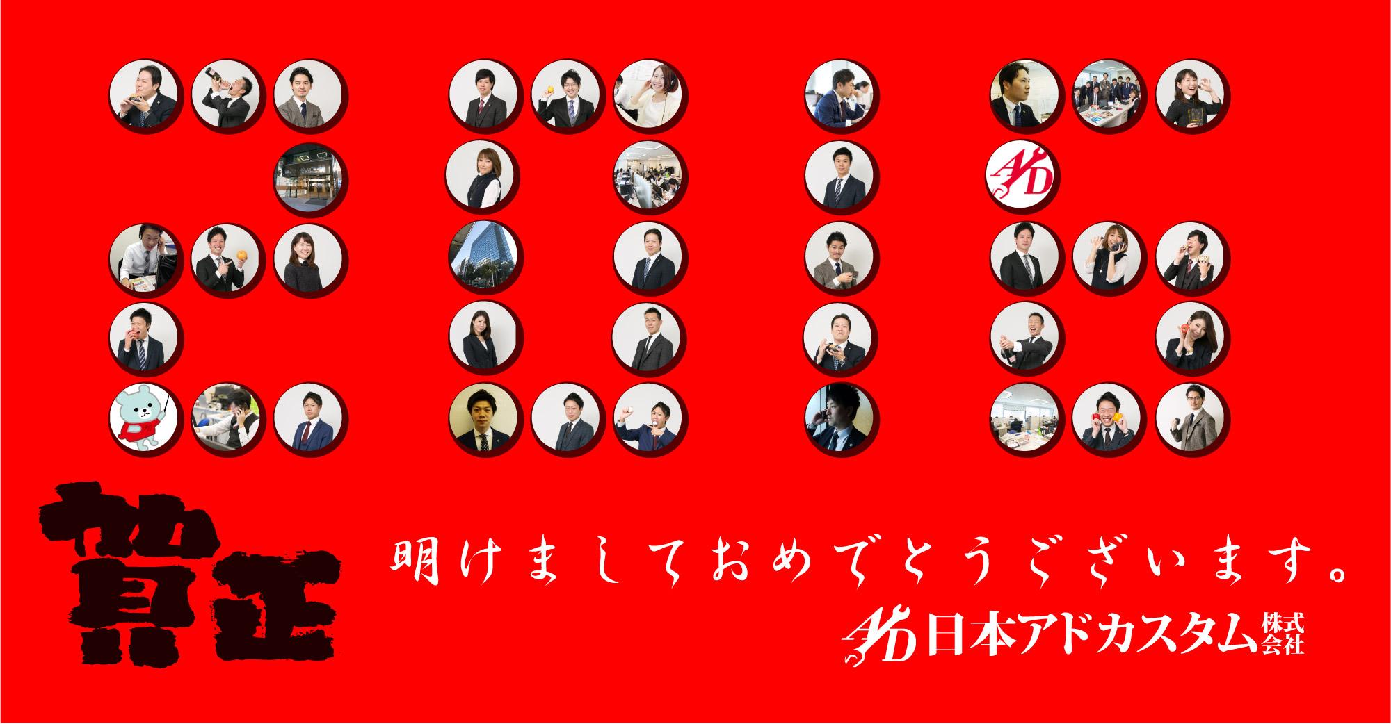 日本アドカスタムニュース 求人の広告代理店なら日本アドカスタム 大阪